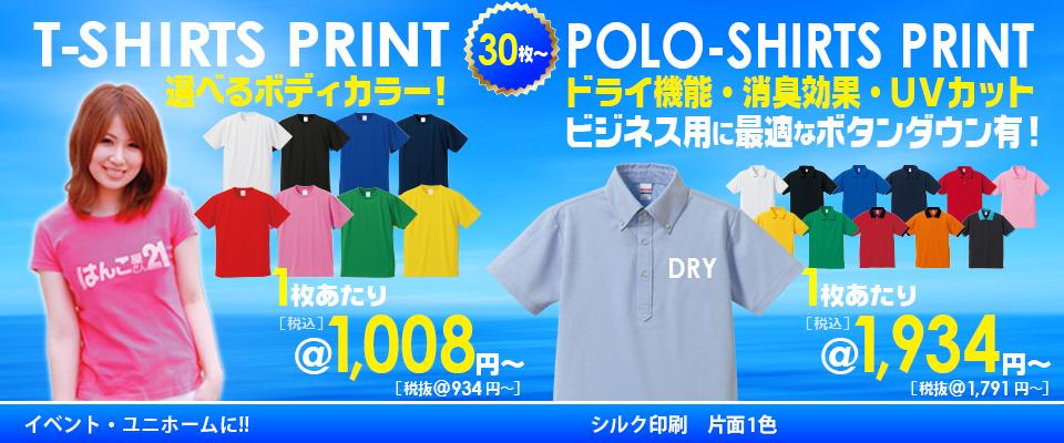 1008円Tシャツ!1934円ポロシャツ!