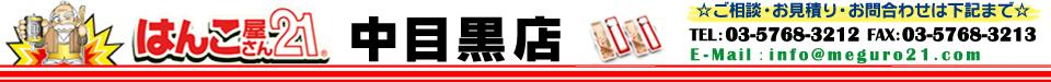 【特急仕上げ】はんこ屋さん21中目黒店